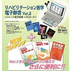医歯薬出版 リハビリテーション医学電子辞書 Ver.2