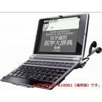 【美品】SEOKO電子辞書SII SL791A(SR-10001/学校販売版)