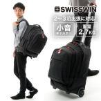 SWISSWIN キャリーバック 2way レディース メンズ 大容量 アウトドア バッグパック 2泊 2輪 キャスター付き 雨 ビジネスバック SW1058