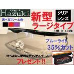 ハズキルーペ ラージ タイプ 2017年モデル クリアレンズ  Hazuki メガネタイプ 拡大鏡   ( 割引 クーポン 発券中 )