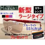 ハズキルーペ  ラージ タイプ カラーレンズ  Hazuki  拡大鏡 オリジナルケース プレゼント!