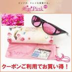Yahoo!アイサイト美美ピンク ピンクの波長が内側から美しさへアプローチ。 ウォーキングサングラス