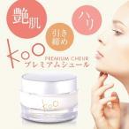 Koo(クウ) プレミアムシュール(フラーレン配合 美容クリーム)50g  4種のヒアルロン酸を配合