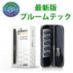 今だけ♪おまけ付【きょうつく/あすつく対応】プルームテック 新型 本体 スターターキット 最新版 Ploom TECH 電子タバコ