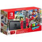 【きょうつく/あすつく対応】ラッピング無料 ニンテンドー スイッチ Nintendo Switch スーパーマリオ オデッセイセット 同梱版 本体 任天堂 ゲーム機器