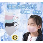 子供用 マスク 3枚入り 冷感 夏用 洗えるマスク 接触冷感 アイスシルクコットン 個包装