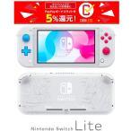 Nintendo Switch Lite ザシアン ザマゼンタ