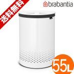 【brabantia】 ブラバンシア ランドリービン セレクター 55L [ホワイト] LAUNDRY BIN Selector, 55 LITRE - WHITE