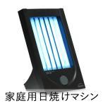 【NEOTAN】 ネオタン タンニングマシン 家庭用日焼けマシン NEOTAN-A90