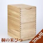 【イシモク】 桐の米びつ 30kg用 [スタンダードタイプ (今なら一合升プレゼント)]