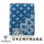 【KLIPPAN】 クリッパン スロー シャーンスンドクロス ブルー (W130×L200cm) [2017AW]