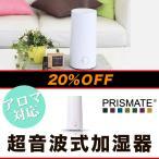【PRISMATE】 プリズメイト アロマ超音波式加湿器 (ホワイト)[ZGG-72]