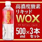 高濃度酸素水/酸素リキッド wox3本セット