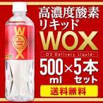 高濃度酸素水/高濃度酸素リキッド wox5本セット