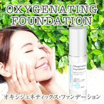 保湿 化粧崩れ防止 防水 耐水 敏感肌 アレルギー肌 オキシジェネティックス ファンデーション 送料無料