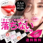 リップ 落ちないリップ 口紅 グロス フジコ オトナ ティント Fujiko Otona Tint 3色セット(レッド/ピンク/オレンジ) 送料無料