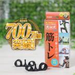 大山式ボディメイクパッドプロ / pro(強化版) / 送料無料 / メール便