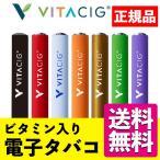 ビタシグ/電子タバコ/VITACIG社 正規品/送料無料/メール便