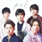 嵐/カイト (初回限定) 【CD+DVD】