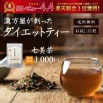 【初回の方限定!!】漢方屋が創ったダイエットティー七美茶!たっぷり20包(ダイエット茶)デトックスティー。便秘解消。