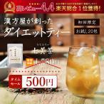 ダイエット 茶 漢方屋の ダイエットティー 七美茶 20包 トライアル タイムセール