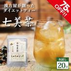 ダイエット 茶 漢方屋の ダイエットティー 七美茶 20包 トライアル