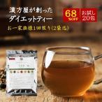 ダイエット 茶 漢方屋の ダイエットティー 七美茶 20