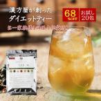 ショッピングダイエット ダイエット 茶 漢方屋の ダイエットティー 七美茶 20包 トライアル