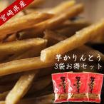 芋かりんとう 国産 宮崎県 黄金千貫 使用 100g×3袋 セット