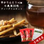 国産 芋かりんとう 2個 七美茶 30包 セット 宮崎県産 黄金千貫使用