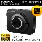 ショッピングドライブレコーダー ハイスペック ドライブレコーダー DR-FH5M120 IODATA/アイ・オー・データ Full HD フルハイビジョン録画