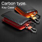 スマートキーケース カーボン調 スマートキーカバー メンズ レディース ブラック/レッド/オレンジ