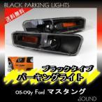 フォード マスタング パーツ パーキングライト ブラックモデル