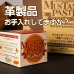 マスタング ペースト MUSTANG PASTE 100%天然ホースオイル レザーケア 本革 コードバン シープスキン メンテナンス