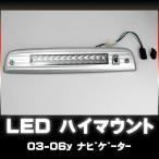 03-06 リンカーン ナビゲーター LEDハイマウントストップランプ シルバー  カスタムパーツ