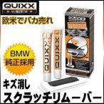 QUIXX/クイックス 全塗装面対応 キズ消し リペア 傷消し 車 バイク 自転車