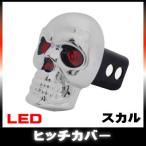 スカル クロームヒッチカバー LED付き 1-1/4 & 2 インチ用 ガイコツ ドクロ