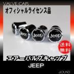 ジープ タイヤ エアーバルブキャップ Jeep クライスラー