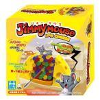 ジミーマウス ラブチーズ Jimmy Mouse LOVE CHEESE 友愛玩具
