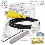 取説付★トヨタ/ダイハツ★リバース連動 バックカメラ接続用変換アダプター★NSZD-W60 NMDP-W60 NSCT-W60(N142) HZA-W60G(N138)★カプラーオン RCA接続