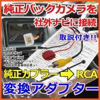 取説付 トヨタ純正 バックカメラ を他社製ナビに RCA 接続 する 変換アダプター NHDP-W56S NHDN-W56G NH3T-W56 NDDN-W56 NDDA-W56 ND3T-W56 付属カメラ