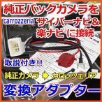 取説付★トヨタダイハツイクリプス純正バックカメラをカロッツェリアナビに接続する変換アダプター★VH99 VH99CS VH99HUD ZH99 ZH99CS ZH99HUD ZH77対応