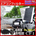 トヨタ用活性炭入りエアコンフィルター(クリーンエアフィルター)