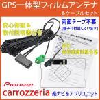 Esperanza 取説両面テープ付  AVIC-CE900ST -M  GPS一体型フィルムアンテナ コードセット カロッツェリア 地デジ テレビ 補修 修理 ナビ載せ替え