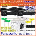Esperanza 取説付Panasonic パナソニック SDナビ ムーヴカスタム CA-FND71MCD L型フィルムアンテナ4枚 両面付ケーブル4本セット 地デジテレビナビ載せ替え補修コード