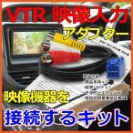取説付 トヨタ 30系セルシオ VTR 接続 アダプター 外部入力 DVD 地デジ iPhone スマホ等映像入力