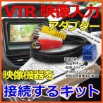取説付★トヨタ 2007年モデル★NHDP-W57S NDDN-W57 ND3T-W57 NHDT-W57 NH3N-W57 NHDA-W57G NHZN-W57 ★VTR 接続 アダプター★外部入力 DVD 地デジ 映像入力