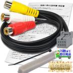 取説付 トヨタ 2012年モデル VTR 接続 アダプター NSLN-W62 NSZT-W62G NHZN-W62GD N156 NSCT-W62 N158 NSZN-W62 N154 外部入力 DVD 地デジ 映像入力