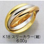 K18マリッジリング スリーカラー(細)