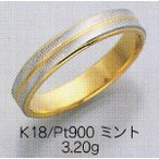 K18 / PT900マリッジリング ミント